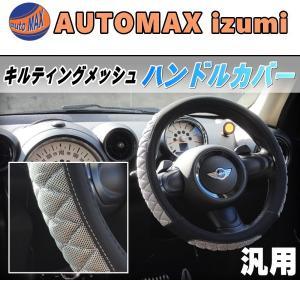 a-237 ハンドルカバー メッシュ クッション性抜群 ステアリングカバー ブラック 立体構造 3Dキルティング 汎用 レザー調 軽自動車 Sサイズ スポーツ仕様 交換用|automaxizumi