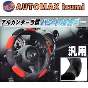 a-273 ハンドルカバー スエード赤 クッション性抜群 ステアリングカバー レッド 立体構造 アルカンターラ調 汎用 レザーパンチング仕様 軽自動車 Sサイズ 交換用|automaxizumi