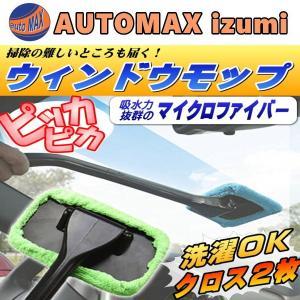 b-035 窓ガラス用モップ 洗えるクロス2枚付き! ハンディモップ 車内 グリーン 専用スプレー容器付 家庭用としても 掃除 モップ部分 クリーナー 掃除用品|automaxizumi