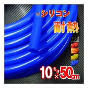 シリコン (10mm) 黒 メール便 送料無料 シリコンホース 耐熱 汎用 内径10ミリ Φ10 ブラック バキューム ラジエター インダクション ターボ ラジエーター|automaxizumi