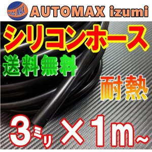 シリコン (3mm) 黒■【メール便 送料無料】シリコンホース/耐熱/汎用内径3ミリ/Φ3/ブラックバキューム/ラジエター/ターボ/ラジエーター|automaxizumi