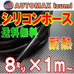 シリコン (8mm) 黒■【メール便 送料無料】シリコンホース/耐熱/汎用内径8ミリ/Φ8/ブラックバキューム/ラジエター/インダクション/ターボ/ラジエーター|automaxizumi