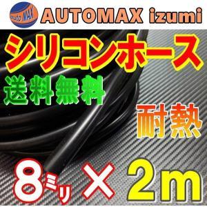 ★シリコン (8mm) 黒 2m メール便 送料無料 シリコンホース 耐熱 汎用 内径8ミリ Φ8 ブラック バキューム ラジエター インダクション ターボ ラジエーター|automaxizumi