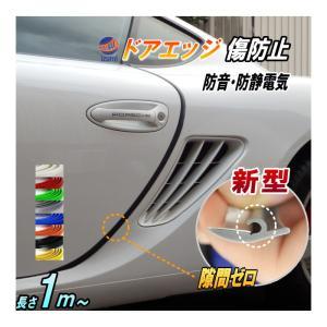 シリコン ドアモール (h型) 黒// ブラック 長さ1m  (100cm) 新型 汎用 エッジガード 3M社製 両面テープ 貼付済 風切音 静電気 防止|automaxizumi