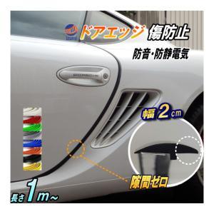 シリコン ドアモール (T型) 黒// ブラック 長さ1m  (100cm) 新型 汎用 エッジガード 3M社製 両面テープ 貼付済 風切音 静電気 防止|automaxizumi