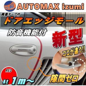 シリコン ドアモール (h型) 赤// レッド 長さ1m  (100cm) 新型 汎用 エッジガード 3M社製 両面テープ 貼付済 風切音 静電気 防止|automaxizumi