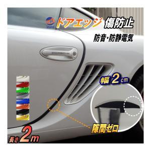 シリコン ドアモール (T型) 白// ホワイト 長さ1m  (100cm) 新型 汎用 エッジガード 3M社製 両面テープ 貼付済 風切音 静電気 防止|automaxizumi