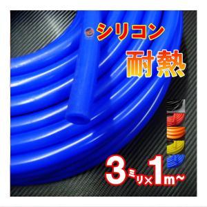 シリコン (3mm) 青 メール便 送料無料 シリコンホース 耐熱 汎用 内径3ミリ Φ3 ブルー バキューム ラジエター インダクション ターボ ラジエーター|automaxizumi