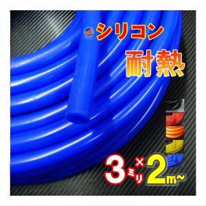 ★シリコン (3mm) 青 2m メール便 送料無料 シリコンホース 耐熱 汎用 内径3ミリ Φ3 ブルー バキューム ラジエター インダクション ターボ ラジエーター|automaxizumi
