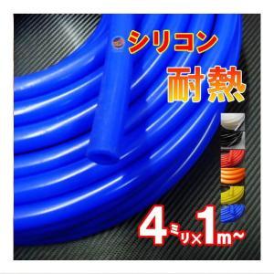シリコン (4mm) 青 メール便 送料無料 シリコンホース 耐熱 汎用 内径4ミリ Φ4 ブルー バキューム ラジエター インダクション ターボ ラジエーター|automaxizumi