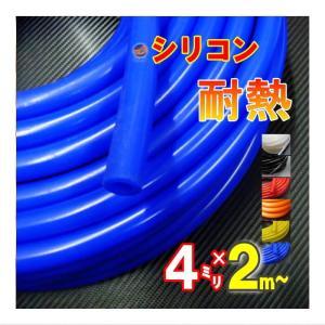 シリコン (4mm) 青 2m メール便 送料無料 シリコンホース 耐熱 汎用 内径4ミリ Φ4 ブルー バキューム ラジエター インダクション ターボ ラジエーター|automaxizumi