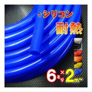 シリコン (6mm) 青 2m メール便 送料無料 シリコンホース 耐熱 汎用 内径6ミリ Φ6 ブルー バキューム ラジエター インダクション ターボ ラジエーター|automaxizumi