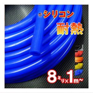 シリコン (8mm) 青 メール便 送料無料 シリコンホース 耐熱 汎用 内径8ミリ Φ8 ブルー バキューム ラジエター インダクション ターボ ラジエーター|automaxizumi