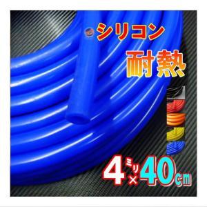 シリコン (4mm) 赤 メール便 送料無料 シリコンホース 耐熱 汎用 内径4ミリ Φ4 レッド バキューム ラジエター インダクション ターボ ラジエーター|automaxizumi