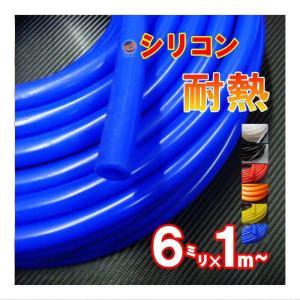 シリコン (6mm) 赤■【メール便 送料無料】シリコンホース/耐熱/汎用内径6ミリ/Φ6/レッドバキューム/ラジエター/インダクション/ターボ/ラジエーター|automaxizumi