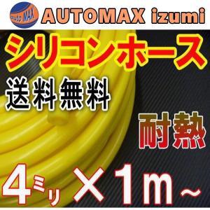 シリコン (4mm) 黄 メール便 送料無料 シリコンホース 耐熱 汎用 内径4ミリ Φ4 イエロー バキューム ラジエター インダクション ターボ ラジエーター|automaxizumi