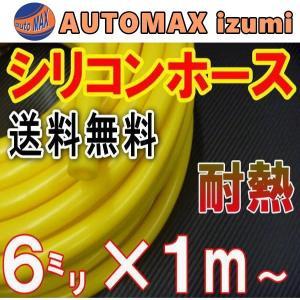 シリコン (6mm) 黄 メール便 送料無料 シリコンホース 耐熱 汎用 内径6ミリ Φ6 イエロー バキューム ラジエター インダクション ターボ ラジエーター|automaxizumi