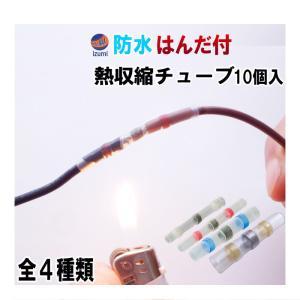 スリーブ(赤) 10個 // 内径2.7mm はんだ付き 完全防水 熱収縮スリーブ 被覆チューブ 透明 ライター不要 絶縁 密封 圧着 接続 ギボシ要らず コネクタ アダプタ|automaxizumi