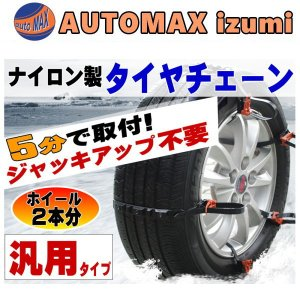 タイヤチェーン_汎用タイプ 非金属スノーチェーン 簡単取付 雪山 雪道 アイスバーン対策に 冬用タイヤ スタットレスタイヤ(スタッドレス)との併用で|automaxizumi