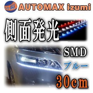 側面 (30cm) 青▼側面発光LEDテープ ブルー/5050 SMD/切断可能 カット可能/防水/汎用/曲面対応/アイライン/LEDテープライト|automaxizumi