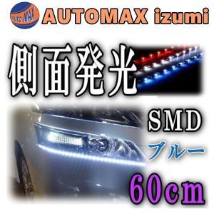 側面 (60cm) 青▼側面発光LEDテープ ブルー/5050 SMD/切断可能 カット可能/防水/汎用/曲面対応/アイライン/LEDテープライト|automaxizumi