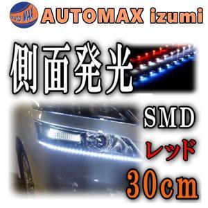 側面 (30cm) 赤▼側面発光LEDテープ レッド/5050 SMD/切断可能 カット可能/防水/汎用/曲面対応/アイライン/LEDテープライト|automaxizumi