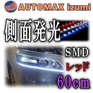 側面 (60cm) 赤▼側面発光LEDテープ レッド/5050 SMD/切断可能 カット可能/防水/汎用/曲面対応/アイライン/LEDテープライト|automaxizumi