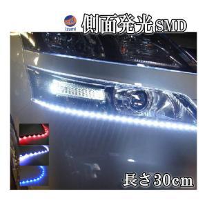 側面 (30cm) 白▼側面発光LEDテープ ホワイト/5050 SMD/切断可能 カット可能/防水/汎用/曲面対応/アイライン/LEDテープライト|automaxizumi