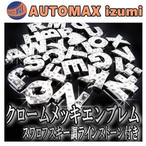 立体エンブレム スワロフスキー調ラインストーン付きクロームメッキエンブレム オリジナルネーム作成などに/汎用/ロゴ/文字/数字/アルファベット/記号|automaxizumi