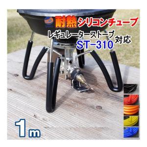 シリコン (4mm) 黒 メール便 送料無料 SOTO ソト ST-310 アシストグリップ代用 シリコンチューブ 耐熱 汎用 内径4ミリ Φ4 1m|automaxizumi