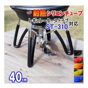 シリコン (4mm) 赤 メール便 送料無料 SOTO ソト ST-310 アシストグリップ代用 シリコンチューブ 耐熱 汎用 内径4ミリ Φ4 1m|automaxizumi