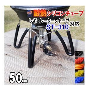 シリコン (4mm) 黄 メール便 送料無料 SOTO ソト ST-310 アシストグリップ代用 シリコンチューブ 耐熱 汎用 内径4ミリ Φ4 1m|automaxizumi