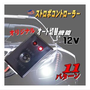 11パターン ストロボ オート切替機能付き ストロボコントローラー 点滅 点灯 ON OFF可能 汎用フラッシュ モジュール ストロボフラッシュ リレー automaxizumi