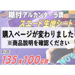 スエード (大) パープル 幅135cm×1m 伸びる アルカンターラ調 スエード生地シート 紫 3D曲面対応 裏面糊付き スウェード カッティングシート 大判サイズ|automaxizumi