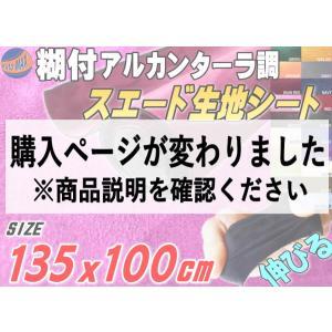 スエード (大) ピンク 幅135cm×1m 伸びる アルカンターラ調 スエード生地シート 桃 3D曲面対応 裏面糊付き スウェード カッティングシート 大判サイズ|automaxizumi