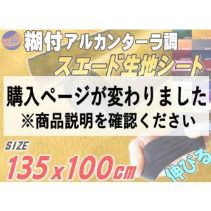 スエード (大) 黄 幅135cm×1m 伸びる アルカンターラ調 スエード生地シート マスタードイエロー 3D曲面対応 裏面糊付き スウェード カッティングシート 大判|automaxizumi