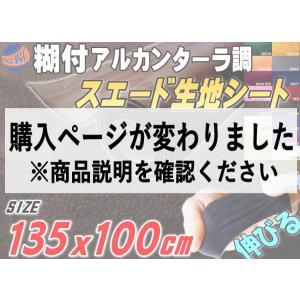 スエード (大) 茶 幅135cm×1m 伸びる アルカンターラ調 スエード生地シート ブラウン 3D曲面対応 裏面糊付き スウェード カッティングシート 大判サイズ|automaxizumi