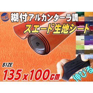 スエード (大) 柿 幅135cm×1m 伸びる アルカンターラ調 スエード生地シート オレンジ 3D曲面対応 裏面糊付き スウェード カッティングシート 大判サイズ|automaxizumi