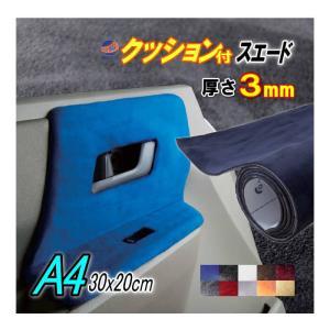 スエード (大) 青 幅135cm×1m 伸びる アルカンターラ調 スエード生地シート ブルー 3D曲面対応 裏面糊付き スウェード カッティングシート 大判サイズ|automaxizumi