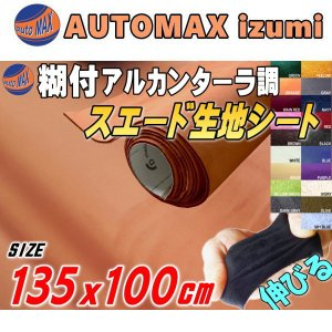 スエード (大) キャラメル 幅135cm×1m 伸びる アルカンターラ調 スエード生地シート 3D曲面対応 裏面糊付き スウェード カッティングシート 大判サイズ|automaxizumi
