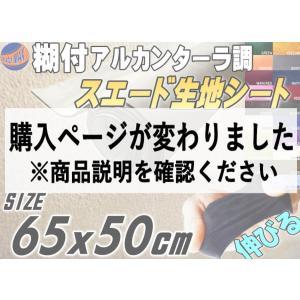スエード (小) ベージュ 幅65cm×50cm 伸びる アルカンターラ調 スエード生地シート 肌色 3D曲面対応 裏面糊付き スウェード カッティングシート 内装に|automaxizumi