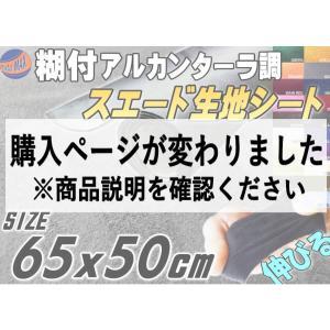 スエード (小) 灰 幅65cm×50cm 伸びる アルカンターラ調 スエード生地シート グレーサイズ 3D曲面対応 裏面糊付き スウェード カッティングシート 内装に|automaxizumi