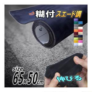 スエード (小) 黒 幅65cm×50cm 伸びる アルカンターラ調 スエード生地シート ブラック 3D曲面対応 裏面糊付き スウェード カッティングシート 内装に|automaxizumi