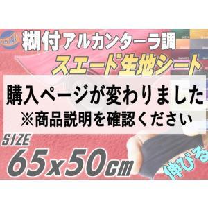 スエード (小) 赤 幅65cm×50cm 伸びる アルカンターラ調 スエード生地シート レッド 3D曲面対応 裏面糊付き スウェード カッティングシート 内装に|automaxizumi