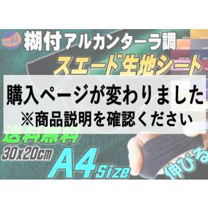 スエード (A4) 緑 幅30cm×20cm 伸びる アルカンターラ調 スエード生地シート グリーン 3D曲面対応 裏面糊付き スウェード カッティングシート A4サイズ|automaxizumi