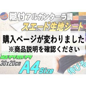スエード (A4) アイボリー 幅30cm×20cm 伸びる アルカンターラ調 スエード生地シート 3D曲面対応 裏面糊付き スウェード カッティングシート A4サイズ|automaxizumi