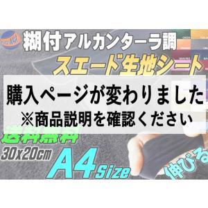 スエード (A4) ダークグレー 幅30cm×20cm 伸びる アルカンターラ調 スエード生地シート 3D曲面対応 裏面糊付き スウェード カッティングシート A4サイズ|automaxizumi