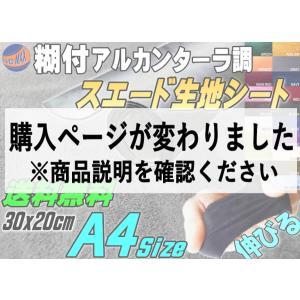 スエード (A4) 灰 幅30cm×20cm 伸びる アルカンターラ調 スエード生地シート グレー 3D曲面対応 裏面糊付き スウェード カッティングシート A4サイズ|automaxizumi