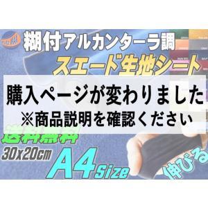 スエード (A4) 青 幅30cm×20cm 伸びる アルカンターラ調 スエード生地シート ブルー 3D曲面対応 裏面糊付き スウェード カッティングシート A4サイズ|automaxizumi