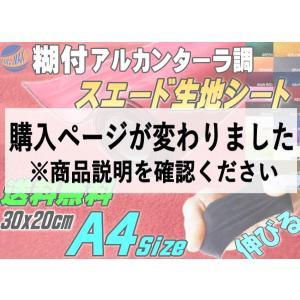 スエード (A4) 赤 幅30cm×20cm 伸びる アルカンターラ調 スエード生地シート レッド 3D曲面対応 裏面糊付き スウェード カッティングシート A4サイズ|automaxizumi